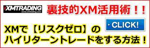 裏技的XM活用術!リスクゼロのハイリターントレードをする方法!