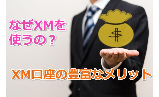 なぜXMを使うの?XM口座の豊富なメリット
