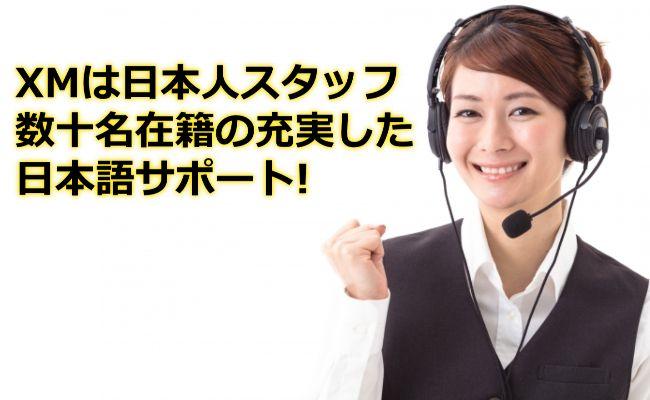 XMは日本人スタッフ数十名在籍の充実した日本語サポート!